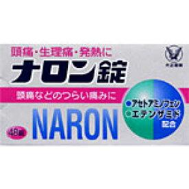 大正製薬 ナロン錠48錠 【あす楽対応】 1280 【第(2)類医薬品】