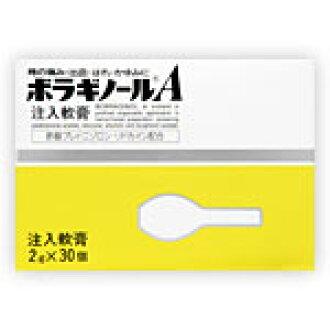 Takeda Pharmaceutical boragnol A ointment 30 × 2 7142 02P07Nov15