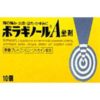武田製藥 boragnol 栓 10 1095