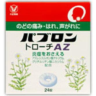 Taisho medicine Troche AZ 24 tablets 680 02P12Oct15