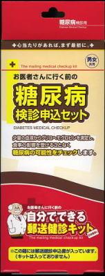 糖尿病検診申込セット糖尿病1個 【あす楽対応】 2000