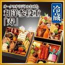 オークワオリジナルおせち 和洋参段重「寿」(和洋/関西風/冷蔵/おせち料理)