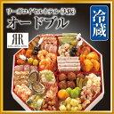 リーガロイヤルホテル(大阪)「オードブル」(冷蔵/おせち料理)