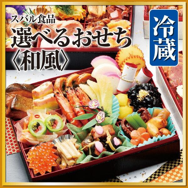 スバル食品 選べるおせち「和風」(冷蔵/おせち料理)