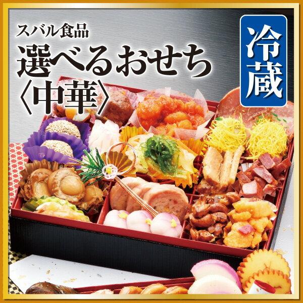 スバル食品 選べるおせち「中華」(冷蔵/おせち料理)