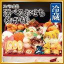 スバル食品 選べるおせち「お子様」(冷蔵/おせち料理)