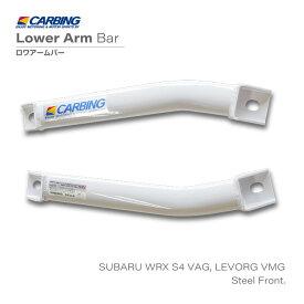 スバル WRX S4 (VAG)/レヴォーグ(VMG)補強パーツ ロワアームバー フロント