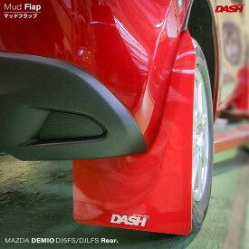 マツダ デミオ (DJ5FS/DJLFS)マッドフラップ リア