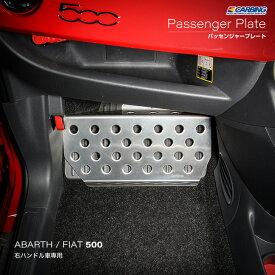 アバルト500, フィアット 500 パッセンジャープレート(助手席用アルミ製フットレスト)
