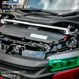 ホンダ S660(JW5)補強パーツ ストラットタワーバー スチール フロント タイプD