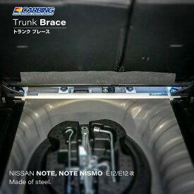 日産 ノート・ノート ニスモ(E12/E12改)補強パーツ トランクブレース