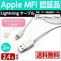 送料無料ライトニングケーブルmfi認証品Lightningケーブル2m2.4AiPhoneX対応通信充電対応ホワイト04LC203W【メール便】