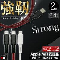 送料無料Lightningケーブルmfi認証品ライトニングケーブル2m2.4AiPhoneX対応通信充電対応断線しにくいブラック/ホワイト/レッド04STL20【ゆうパケット配送】
