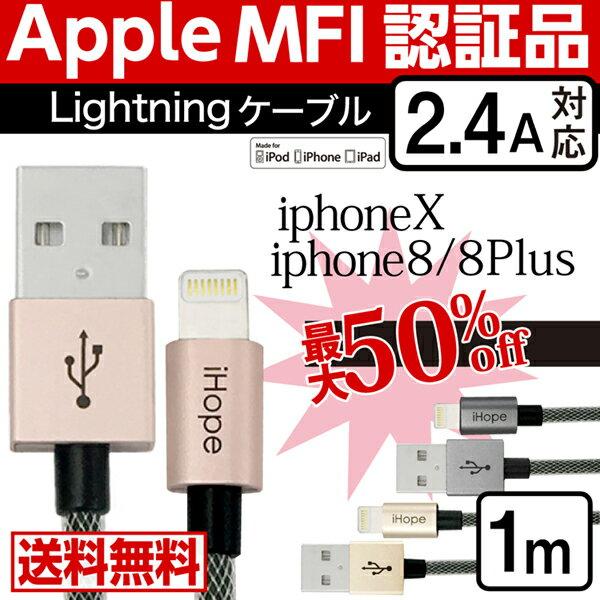 送料無料【月間優良ショップ】iPhoneX 8Plus対応 ライトニングケーブル充電 通信ケーブル 2.4AApple MFi 認証品 1m 4色ih-04l10【メール便】