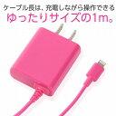 スマホ 充電器 iPhone【月間優良ショップ】[送料無料] iPhoneX 充電 対応携帯充電器 AC充電器【ピンク】OKWAC-L013PMF…