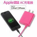 【月間優良ショップ】 iPhoneX対応【送料無料】Apple MFi 認証品 ライトニングケーブル 1.5m ピンク 携帯充電器 AC充…