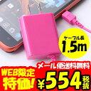 【月間優良ショップ】 □【メール便送料無料】携帯充電器 AC充電器スマホ Android対応1.5mコード【ピンク】OKWAC-SP81…