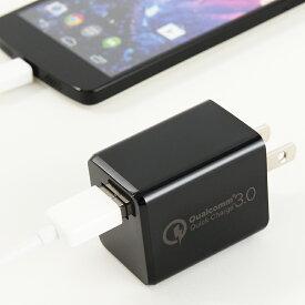 送料無料 月間優良ショップ 受賞 スマホ iPhone アイフォン 充電器 最大出力3.0A 急速充電 コンパクト キューブタイプ クイックチャージ3.0対応 IH-01QC30K ブラック ゆうパック 特価品 個数限定 キャッシュレス消費者還元事業