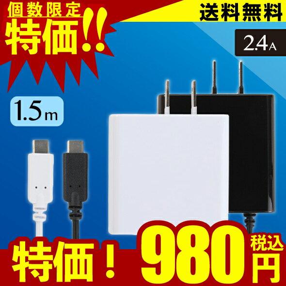 送料無料 Type-C 充電器 1.5m2.4A 急速充電 スマホシンプルデザインのスタンダードモデルOKWAC-10C24当店人気 ゆうパケット 送料無料市場 お買い物マラソン5月 ポイント10倍