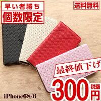 【月間優良ショップ】【送料無料】[激安]iPhone6s/6手帳型ケース4.7inch3枚のカードを収納OK手帳型ケース保護フィルム付き【ホワイト】BJMSSL-IP6WH【ポイント倍】