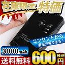 ショップ モバイル バッテリー ブラック スマートフォンケーブル パケット