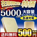 ショップ モバイル バッテリー ケーブル ゴールド パケット ポイント マラソン