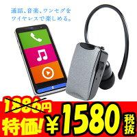 BluetoothヘッドセットスマホAndroid対応MicroUSB充電ケーブル付音楽や通話をワイヤレスで楽しめる【グレー】0606G【あす楽対応_関東】【10P31Aug14】【楽ギフ_包装】【ポイント倍】