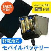 乾電池式モバイルバッテリー単3電池4本付属microUSB1mケーブル防災送料無料月間優良ショップ受賞ecc962179ブラックホワイトピンクゆうパケット