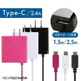 月間優良ショップ AC充電器 Type-C端子 USB1ポート付き スマホ IQOS充電 シンプルデザイン 2.4A 1.5m、2.5m ブラック ホワイト ピンク okwacu-10c24w ゆうメール 簡易包装 送料無料