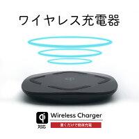 送料無料【月間優良ショップ】Qi対応ワイヤレス充電器iPhone8iPhoneXGalaxyQi規格認証品薄型コンパク電置くだけ充電OKWWLC-0502【メール便】[特価品]