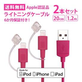 MFi認証ライトニングケーブル 20cmと1.2mの2本セット iPhone11対応 月間優良ショップ 送料無料 Lightningコネクタ 通信充電ケーブル 2.4A Apple USBケーブル ピンクud-lc-020120set ゆうパケット 充電コード クリスマス