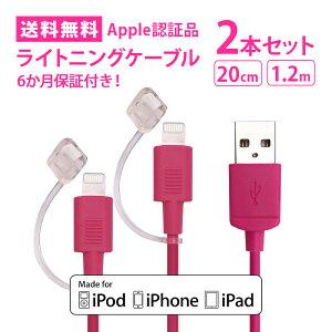 MFi認証ライトニングケーブル 20cmと1.2mの2本セット iPhone11対応 月間優良ショップ 送料無料 Lightningコネクタ 通信充電ケーブル 2.4A Apple USBケーブル ピンクud-lc-020120set ゆうパケット 充電コード