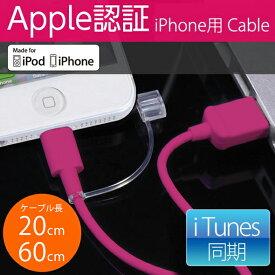 月間優良ショップ 送料無料 iPhone11対応 通信充電ケーブル 20cm/60cm アイフォン MFi認証品 6ヶ月保証付き ピンク 保護キャップ付き IH-04L023P 充電コード ゆうメール 送料無料 クリスマス
