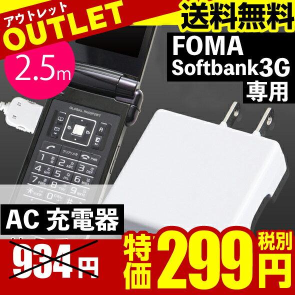 送料無料 【月間優良ショップ】FOMA SoftBank3G ガラケー対応携帯充電器 AC充電器 2.5mメール便【ホワイト】IAC-63LW