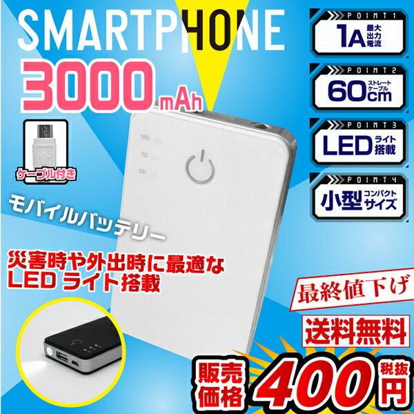 送料無料 【月間優良ショップ】 モバイルバッテリー 携帯充電器iPhone スマホ AndroidMicroUSB60cm充電ケーブル付【ホワイト】ILU30-SPC02W 大容量 LEDライト付き 軽量メール便 送料無料市場