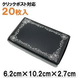 [20枚 送料込 700円] 黒いモデル(ミニ箱) 箱 「定形外郵便・クリックポスト」でご利用には封筒をお使いください。ギフトBOX(ギフトボックス)