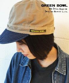 グリーンボウル キャップ 男女兼用 レディース コーデ 人気 人気色 ランキング ブランド 帽子 アメカジ ワーク かわいい おしゃれ メンズ かっこいい 通勤 通学 学生 大学生 高校生 ベースボール CAP シンプル 無地 メール便対応