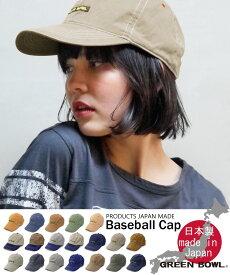 日本製 ベースボール キャップ メンズ レディース キッズ ブランド 6パネル コットン ゴルフ GOLF UV 帽子 ローキャップ 深め 浅め 大きい 小さい 大きいサイズ 小さいサイズ オールシーズン フェス アウトドア カジュアル 無地 ウォッシュ デニム おしゃれ メール便可