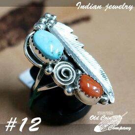 インディアンジュエリー リング #12 シルバー ターコイズ コーラル Indian jewelry - Ring - Sleeping Beauty and Coral スリーピングビューティー 鉱山 メンズ レディース ギフト プレゼント おすすめ