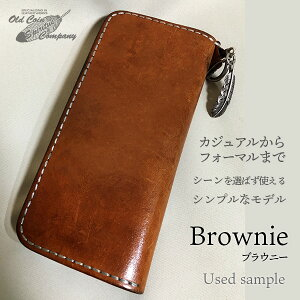 ロングウォレット・Brownie・ブラウニー・唯一無二の存在感