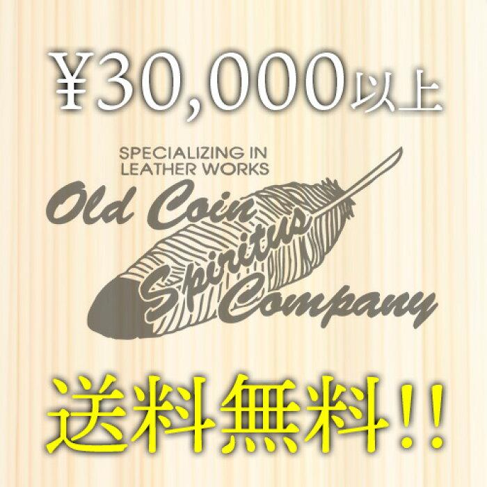 30,000円以上送料無料