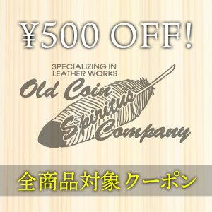 500円OFF全商品対象クーポン