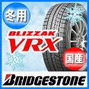 【国産スタッドレスタイヤ単品】 165/70R14 ブリヂストン ブリザック VRX新品 4本セット