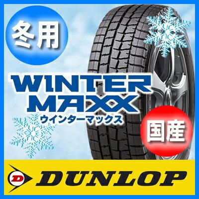 期間限定送料無料 国産スタッドレスタイヤ 215/50R17 DUNLOP ダンロップ WINTER MAXX ウインターマックス 01 新品 1本のみ