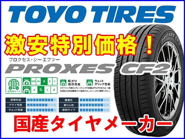 国産低燃費タイヤ TOYO トーヨータイヤ プロクセス CF2 PROXES CF2 225/55R16 1本のみ