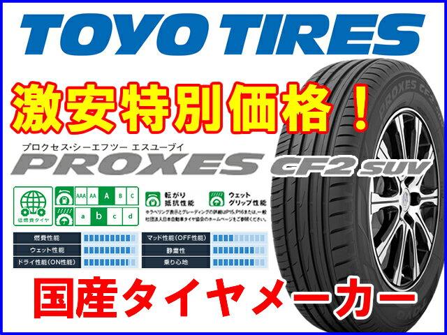 送料無料/国産タイヤ単品 225/60R18 TOYO トーヨータイヤ PROXES プロクセス CF2 SUV 新品 1本のみ