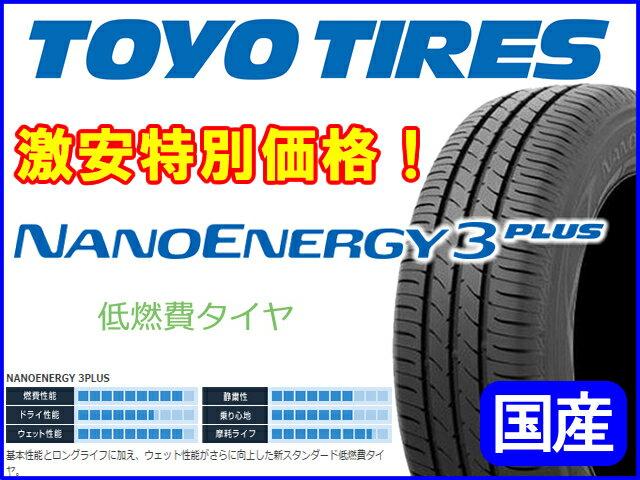送料無料/国産低燃費タイヤ単品 215/40R17 TOYO トーヨータイヤ ナノエナジー3 プラス新品 1本のみ