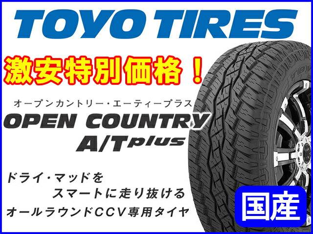 送料無料/国産A/Tタイヤ単品 175/80R15 TOYO トーヨータイヤ オープンカントリー A/T プラス新品 1本のみ