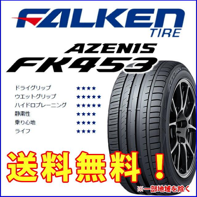 送料無料/国産タイヤ単品 215/35R19 FALKEN ファルケン アゼニス FK453新品 1本のみ