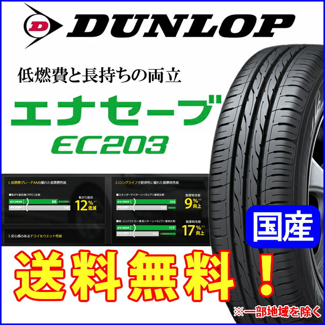 国産タイヤ単品 155/60R15 DUNLOP ダンロップ エナセーブ EC203 新品 1本のみ